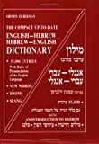 English-Hebrew/Hebrew-English Compact Dictionary, Shimon Zilberman, 0781808758