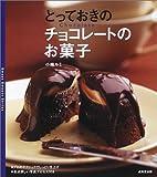 とっておきのチョコレートのお菓子 (Sweet sweets series)