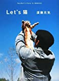 Let's 猫