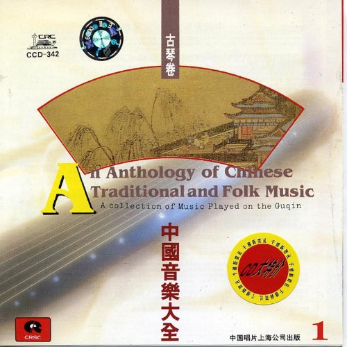 Music Chinese Folk (Anthology of Chinese Traditional & Folk Music Played on Guqin: Vol. 1)