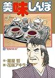 """美味しんぼ: """"究極の紅茶"""" (66) (ビッグコミックス)"""