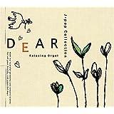 DEAR α波オルゴール (J-POPコレクション)