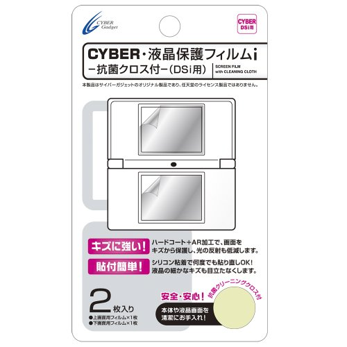 DSi Screen Protector Film Premium by Cyber Gadget
