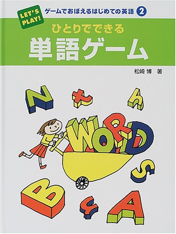 ゲームでおぼえるはじめての英語〈2〉ひとりでできる単語ゲーム 松崎 ...
