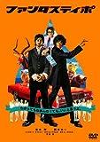 ファンタスティポ (通常版) [DVD]