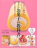 イチバン親切なやさしいお菓子の教科書―豊富な手順写真で失敗ナシ!