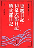 更級日記・和泉式部日記・紫式部日記 (新明解古典シリーズ (6))