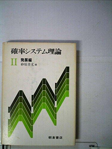 確率システム理論〈2〉発展編 (1982年)