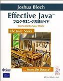 Effective Java プログラミング言語ガイド