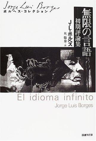 無限の言語―初期評論集 (ボルヘス・コレクション)