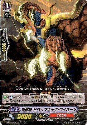 Amazon com: CARD FIGHT!! VANGURD BT16/ 055 Brawler Drop Kick