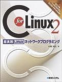 C for Linux2超実践Linuxネットワークプログラミング