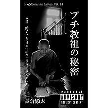 puchikyousonohimitsu (Japanese Edition)