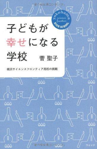 子どもが幸せになる学校―横浜サイエンスフロンティア高校の挑戦