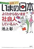 いまの日本よくわからないまま社会人している人へ―ひとめでわかる図解入り
