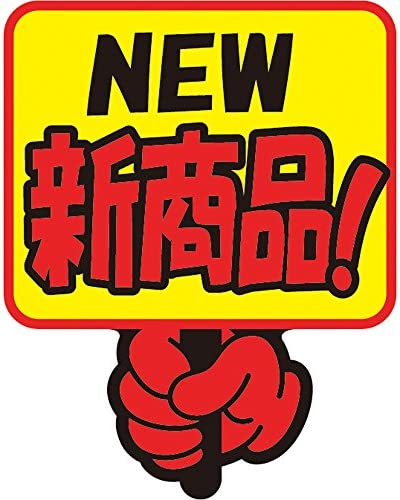 タカ印 POPクラフト 13-4084 NEW新商品!