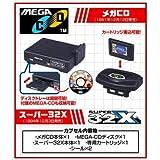 SEGA HISTORY COLLECTION メガドライブ編 [2.メガCD+スーパー32X](単品)