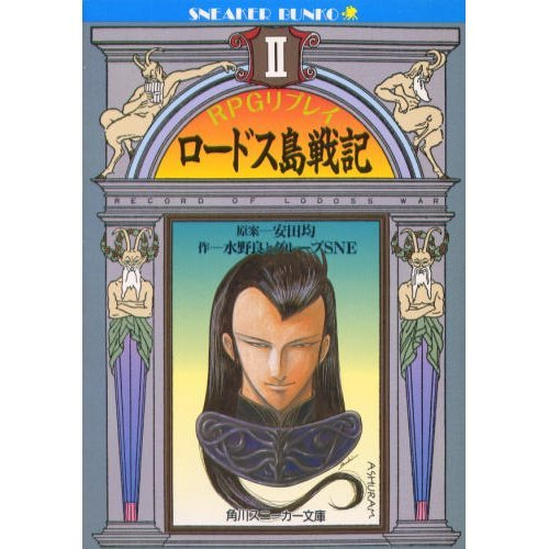 RPG Replay Record of Lodoss War <2> (Kadokawa Bunko - Sneaker Bunko) (1990) ISBN: 4044604061 [Japanese Import]