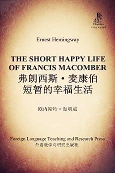 The murder of francis macomber in hemingways the short happy life of francis macomber