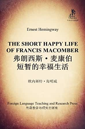 essays on the short happy life of francis macomber Short stories of ernest hemingway summary and analysis of the short happy life of francis macomber buy study guide essays for short stories of ernest hemingway.