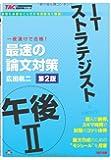 ITストラテジスト午後2 最速の論文対策 第2版 (TACの情報処理技術者試験対策シリーズ)