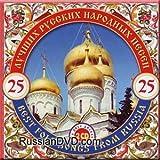 25 Best Folk Songs From Russia / 25 luchshikh russkikh narodnykh pesen