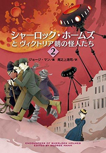 シャーロック・ホームズとヴィクトリア朝の怪人たち 2 (扶桑社ミステリー)