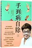 Reflexology (Self-Healing Therapy for Common Diseases 2, Essential Revised Edition) (Chinese Edition)