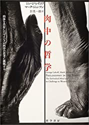 Philosophy of meat in - mind that the androgynous body to challenge the thinking of Western (2004) ISBN: 4886790860 [Japanese Import]