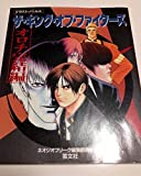 The King of Fighters Orochi final chapter (Illustrator Novels) ISBN: 4874653995 (1998) [Japanese Import]