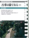 (In) (Paperback 89 read in the bath) Wagahai is a cat (2005) ISBN: 486197089X [Japanese Import]