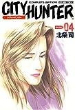 シティーハンター ―Complete edition (Volume:04) (Tokuma comics)