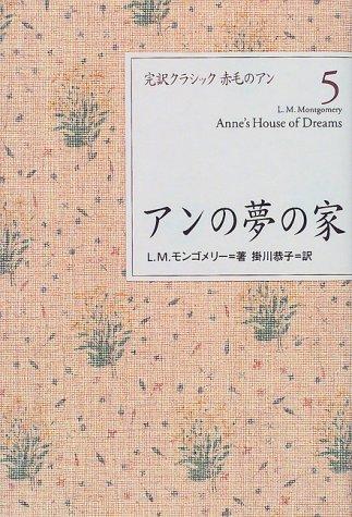 アンの夢の家 (完訳クラシック赤毛のアン 5)