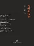 亲爱的张枣(还原天才激越的诗人张枣,重现八十年代的文化现场)