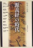 Era of Short Story Collection Minamoto no Yoshitsune (2004) ISBN: 4878934484 [Japanese Import]