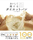 Diet bread baking delicious (INFOREST MOOK) (2009) ISBN: 486190532X [Japanese Import]