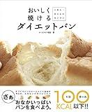 Diet bread baking delicious (INFOREST MOOK) (2009) ISBN: 486190532X [Japanese Import]