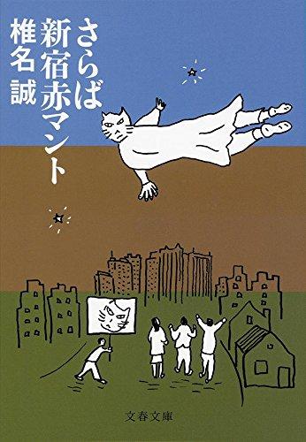 さらば新宿赤マント (文春文庫)
