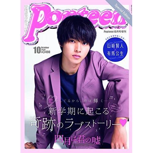 Popteen 2016年10月号 増刊 表紙画像