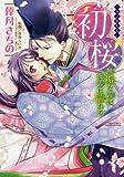 初桜‐ういざくら‐ 無垢な蕾は夜露に濡れる (ミッシィコミックス/YLC DX Collection)