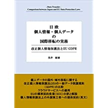 Data Transfer - Comparison between Japan and EU Data Protection Laws: Japanese Act on the Protection of Personal Information and EU GDPR (Japanese Edition)