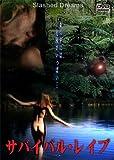サバイバル・レイプ [DVD]