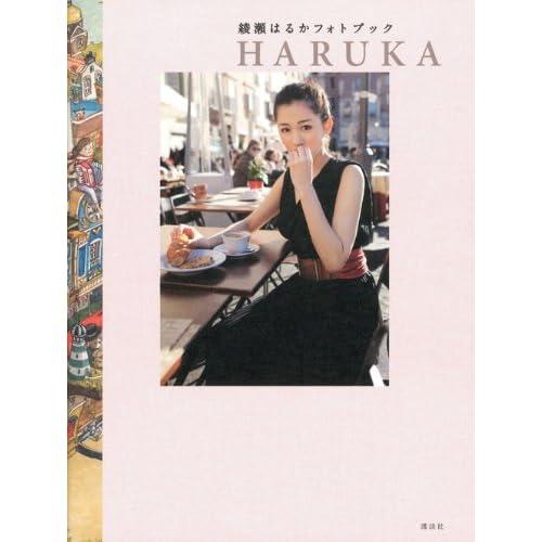 綾瀬はるか HARUKA 表紙画像