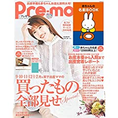 Pre-mo 最新号 サムネイル