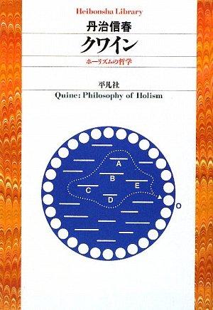 クワイン―ホーリズムの哲学 (平凡社ライブラリー)