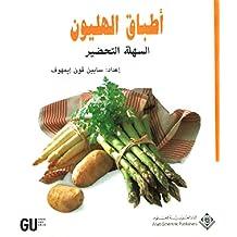 أطباق الهليون السهلة التحضير (Arabic Edition)
