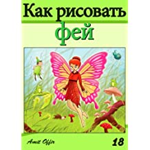 how to draw fairies (Russian Edition) (How to Draw (Russian Edition) Book 18)