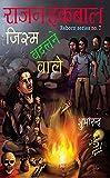 Rajan Iqbal - Jism Badalne Wale (Hindi Edition)