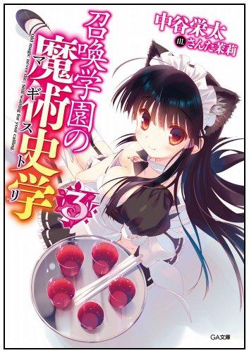 召喚学園の魔術史学(マギストリ)3 (GA文庫)