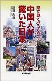 来て見てびっくり!  中国人が驚いた日本